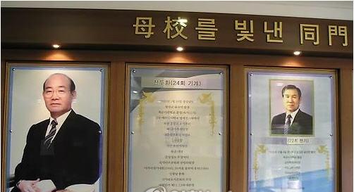 0a06e1f9cad 전두환(78) 노태우(77) 전 대통령이 졸업하거나 다녔던 고교에서 '모교를 빛낸 동문들'이라는 제목으로 학교 건물에 두 사람의 사진을  게시해 논란을 빚고 있다.